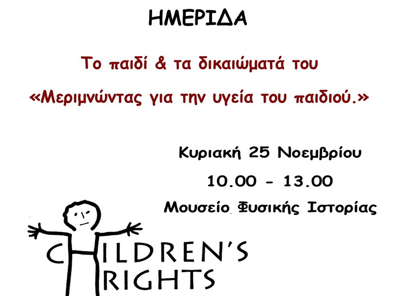 Αλεξανδρούπολη: Ημερίδα με θέμα «Το παιδί και τα δικαιώματά του. Μεριμνώντας για την υγεία του παιδιού»
