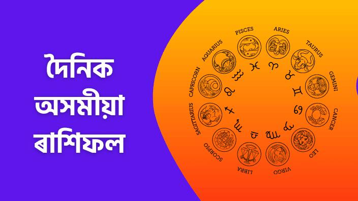 Today Assamese Rashifal | Daily Horoscope দৈনিক অসমীয়া ৰাশিফল