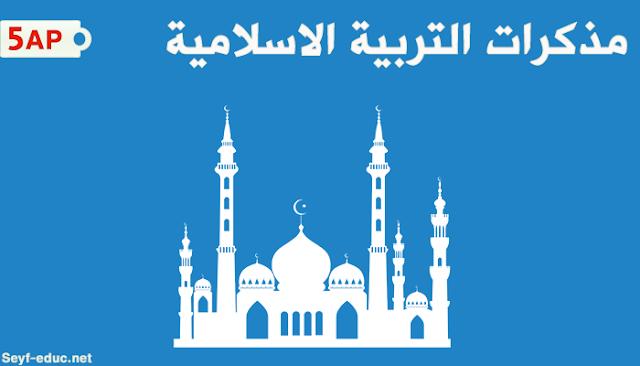 مذكرات التربية الاسلامية للسنة الخامسة ابتدائي
