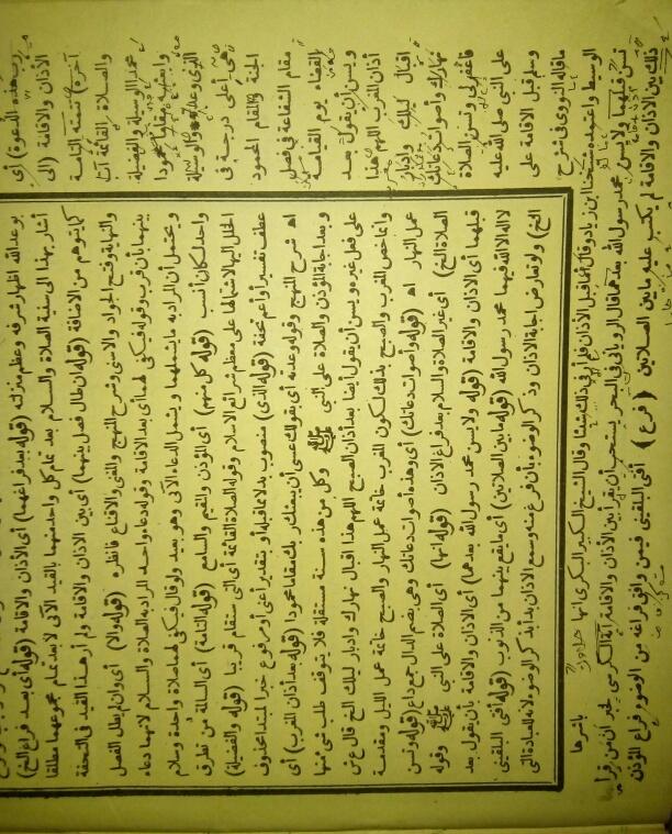 hukum-shalawat-sebelum-adzan-fathul-muin