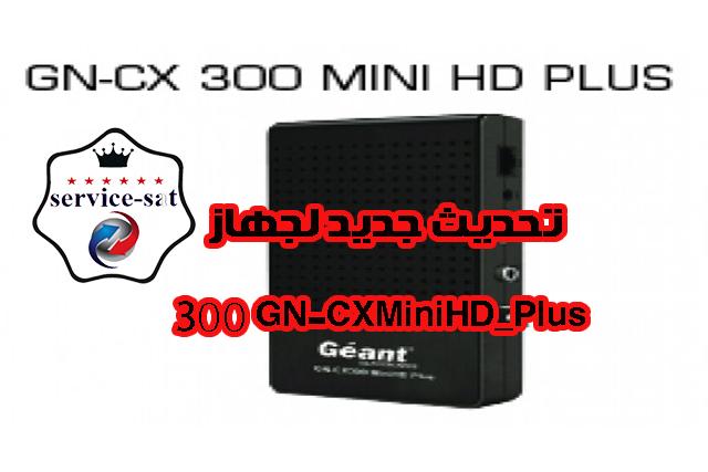 تحديث جديد لجهاز GN-CX300_MiniHD_Plus- 17-03-2020