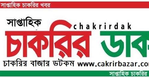 সাপ্তাহিক চাকরির ডাক পত্রিকা ২৪ জানুয়ারি ২০২০ - Chakrir Dak Weekly Jobs Newspaper 24 January 2020