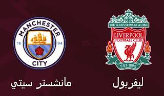 موعد مباراة ليفربول اليوم بتوقيت مصر, معلق مباراة ليفربول اليوم