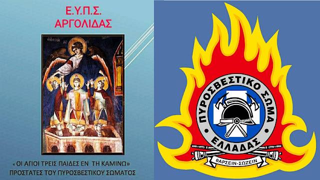 Το Πυροσβεστικό Σώμα γιορτάζει τους Προστάτες του Τρεις παίδες εν καμίνω