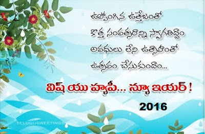 happy-new-year-in-telugu-wallpapers-images-photos-2016