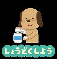 いろいろな感染症予防のイラスト文字(動物・しょうどくしよう)