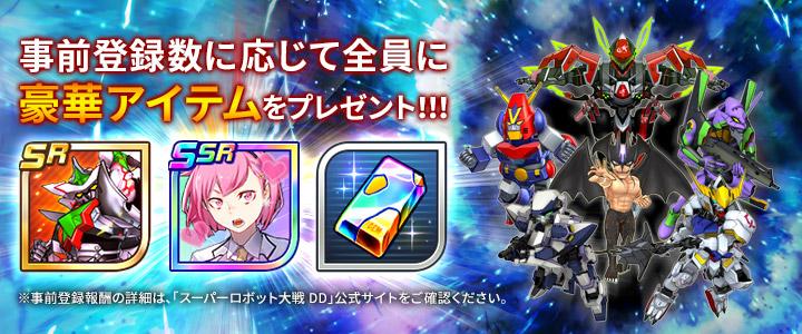 Super Robot Wars DD rewards pre register