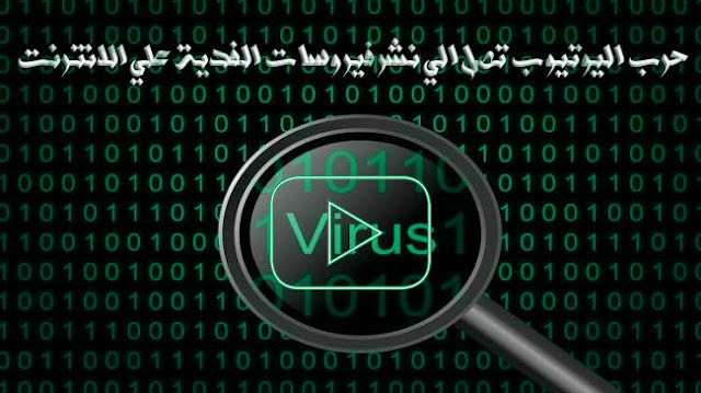 حرب اليوتيوب تصل الي نشر فيروسات الفدية علي الانترنت