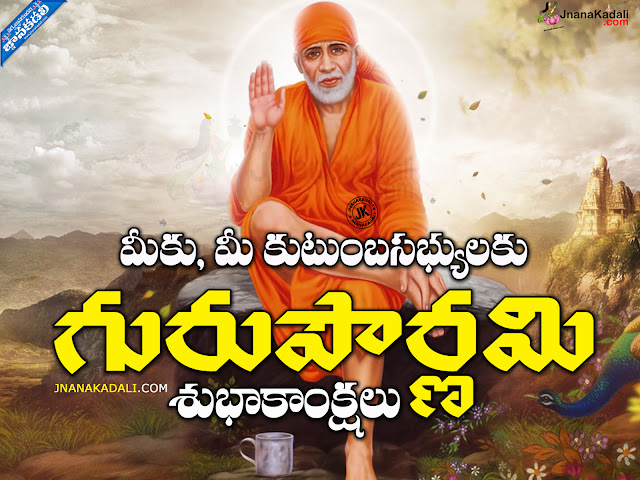telugu guru purnima-best guru purnima wallpapers, happy guru purnima images greetings, whats app sharing guru purnima telugu greetings, trending guru purnima wallpapers with quotes, telugu quotes greetings on Gurupurnima, Vyasa Purnima Greetings in telugu, best gurupurnima images greetings, Top famous Adi shankaracharya Guru Purnima Wallpapers, Guru Purnima Subhakankshalu Images, Guru Purnima Wallpapers With Sai Baba HD Images, Guru Purnima Celebrations Photos online,Adi shankaracharya hd wallpapers,Adi shankaracharya slokams in telugu,Gurupurnima Telugu Greetings with Adi shankaracharya HD wallpapers