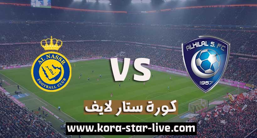 مشاهدة مباراة الهلال والنصر بث مباشر كورة ستار 23-11-2020 في الدوري السعودي