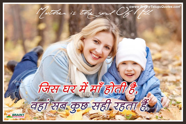 hindi messages about mother, hindi mother shayari, best hindi quotes on mother, best hindi quotes on mother, Mother Shayari in Hindi,Best Hindi Mother Quotes, Hindi latest Mother loving quotes,mother quotes in hindi, hindi mother shayari, best mother quotes in hindi, latest hindi mother quotes, mother quotes in hindi, hindi mother quotes, nice words on mother in hindi,Mother Shayari,Read Mother Shayari Collection, Shayari on Maan and Mother,Best mother Shayari,Best Wishes Mother day Shayari,Mother's Day Status, Mothers Day Shayari,Mothers Day Special Video,heart Touching Happy Mothers Day Sms, Shayari in Hindi,hindi maa mothers Day sms and Quotes images, Latest Hindi Mothers Day Messages with Nice images, Whatsapp Mothers day Quotes.Best Mother Quotations and Messages in Hindi Language, Hindi nice Suvichar Images on Mother, Maa Pyar hindi Shayari images, Miss You Mom in Hindi Language, Best Hindi Miss You maa Shayari and Suvichar