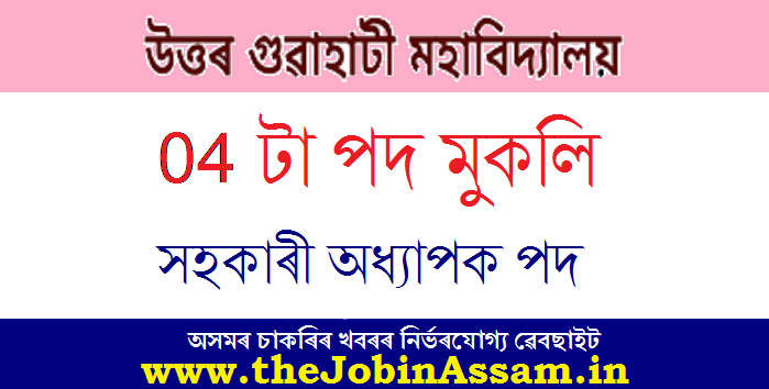 North Gauhati College Recruitment 2020: Apply For 4 Assistant Professor Posts