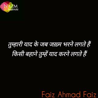 Best urdu sher latest