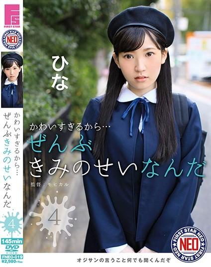 FNEO-019 Matsushita Hina Uniform Girl