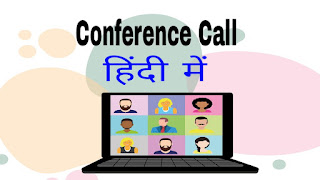 Conference Call कैसे करते हैं?  What is And How To Do कॉन्फ्रेंस कॉल