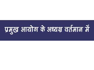 Pramukh aayog ke adhyaksh sachiv