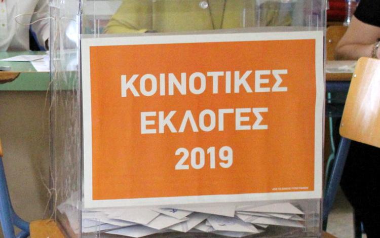 Αποτελέσματα σταυροδοσίας υποψηφίων Κοινοτικών Συμβούλων του Δήμου Αλεξανδρούπολης