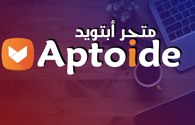 Aptoide هو سوق بديل لتطبيقات الهاتف المحمول