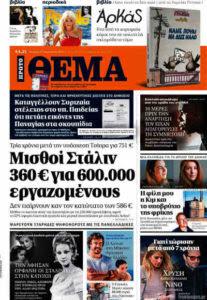 Ο άτιμος ο Στάλιν δίνει μισθούς πείνας στην Ελλάδα!
