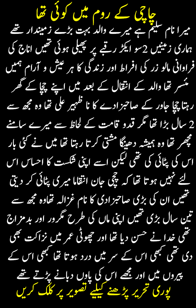 urdu kahani urdu kahaniyan sachi kahani in urdu fount intresting urdu story   اردو سچی کہانی یتیم کی زندگی