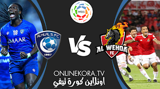 مشاهدة مباراة الهلال والوحدة بث مباشر اليوم 11-03-2021 في دوري كأس الأمير محمد بن سلمان