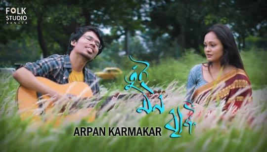 Tui Mon Brishti Song Lyrics by Arpan KarmaKar