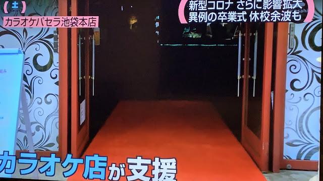【テレビ紹介】テレビ朝日 サタデーステーションにパ…
