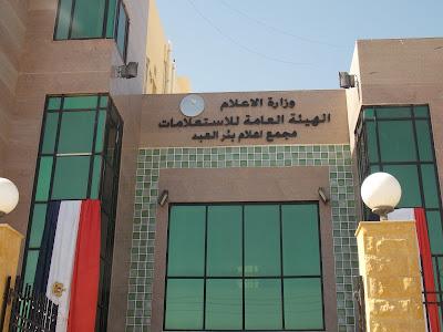 افتتاح مركز إعلام بئر العبد بالهيئه العامه للإستعلامات