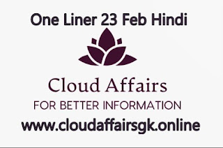 Cloud Affairs-One Liner Current Affairs 23 Feb Hindi