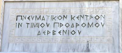 Αποτέλεσμα εικόνας για pneymatiko kentro derbenioy