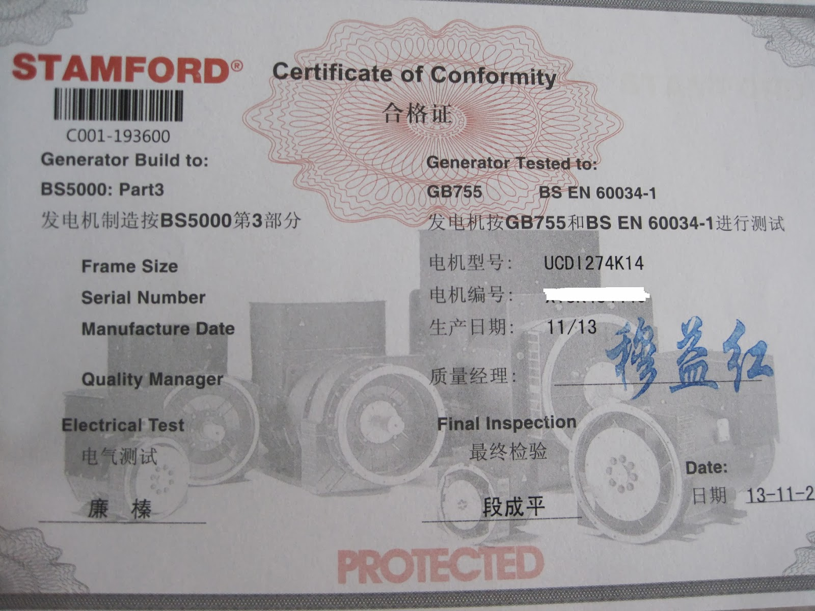 Hiersun Group Official Blog Newage Stamford Generator Wiring Diagram The Certificate Of Conformity Alternator