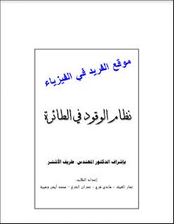 كتاب نظام الوقود في الطائرة pdf