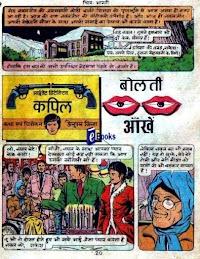 Ram Rahim aur Antriksh Manav   Free e books   Jakhira of Ebooks