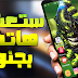3 تطبيقات أندرويد خرافية ستجعلك تعشق هاتفك بجنون