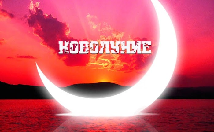 Огненное Новолуние 12 апреля: время действовать!