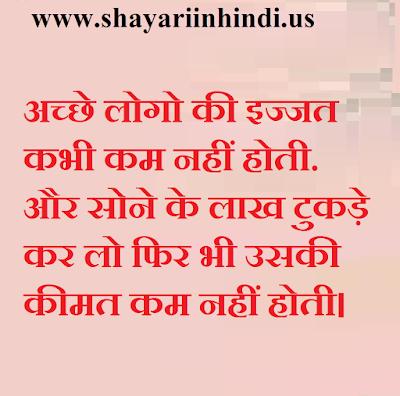 shayari, hindi shayari