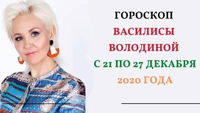 Гороскоп Василисы Володиной на неделю с 21 по 27 декабря 2020 года