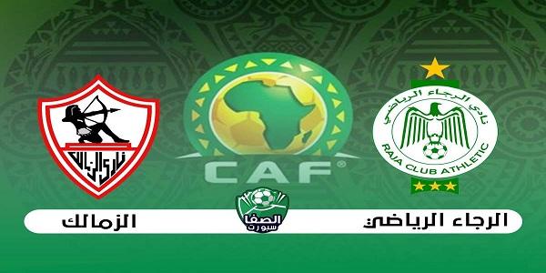 مشاهدة مباراة الرجاء الرياضي ضد الزمالك بث مباشر اليوم 18-10-2020 دوري أبطال أفريقيا