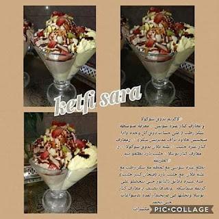 حلويات ام وليد للاعراس.oum walid halawiyat 106