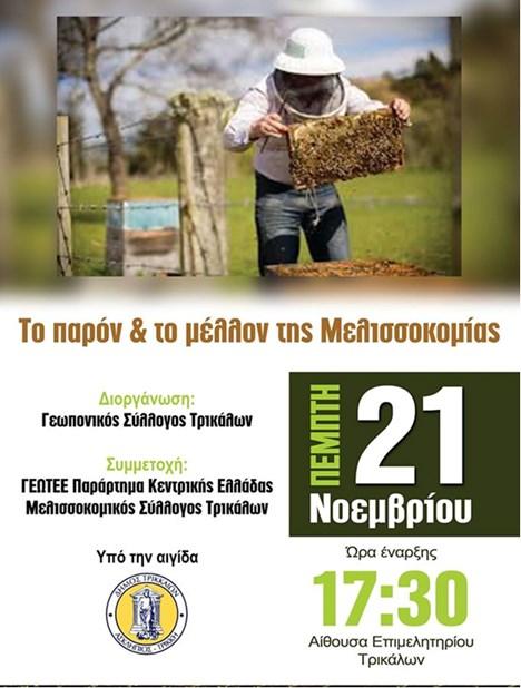 Ημερίδα στα Τρίκαλα από το ΓΕΩΤΕΕ για «Το Παρόν και το Μέλλον της Μελισσοκομίας»