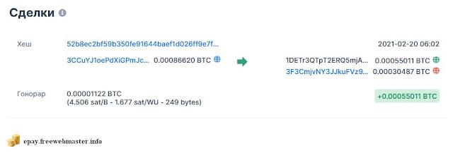 Обмен Bitcoin с минимальной комиссией