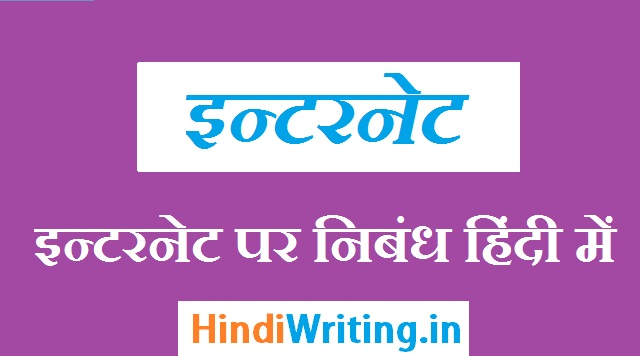 Essay On Internet in Hindi