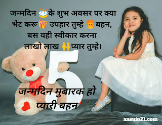 Happy Birthday Wishes For Sister In Hindi, Status, Sms, Quotes,