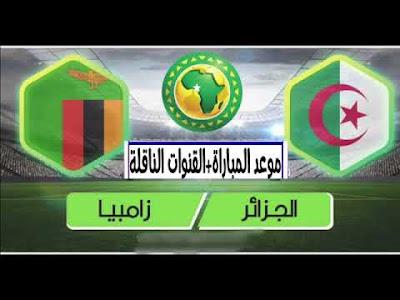 مشاهدة مباراة الجزائر وزامبيا
