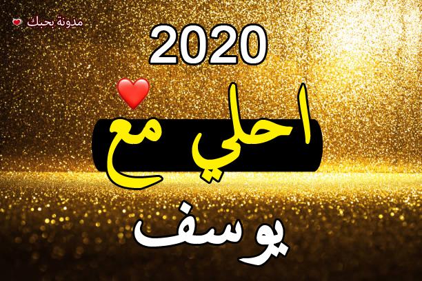 صور 2021 احلى مع يوسف بوستات اسم يوسف