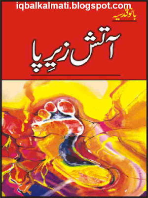 Aatish Zair e Pa by Bano Qudsia PDF Download