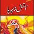 Aatish Zeir e Pa by Bano Qudsia PDF Download