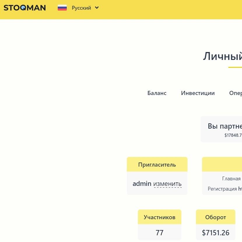 Реферальная статистика Stoqman