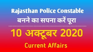 Rajasthan Police Current Affairs: 10 अक्टूबर 2020 करंट अफेयर्स