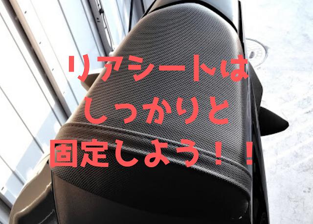 GSX250R リアシートの写真